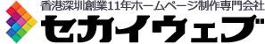香港/深セン/東莞ホームページ制作会社セカイウェブ